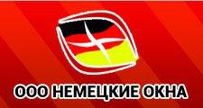 Фирма Немецкие окна