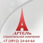 Фирма Артель