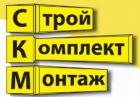 Фирма  СтройКомплектМонтаж