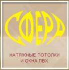 Фирма  СФЕРА